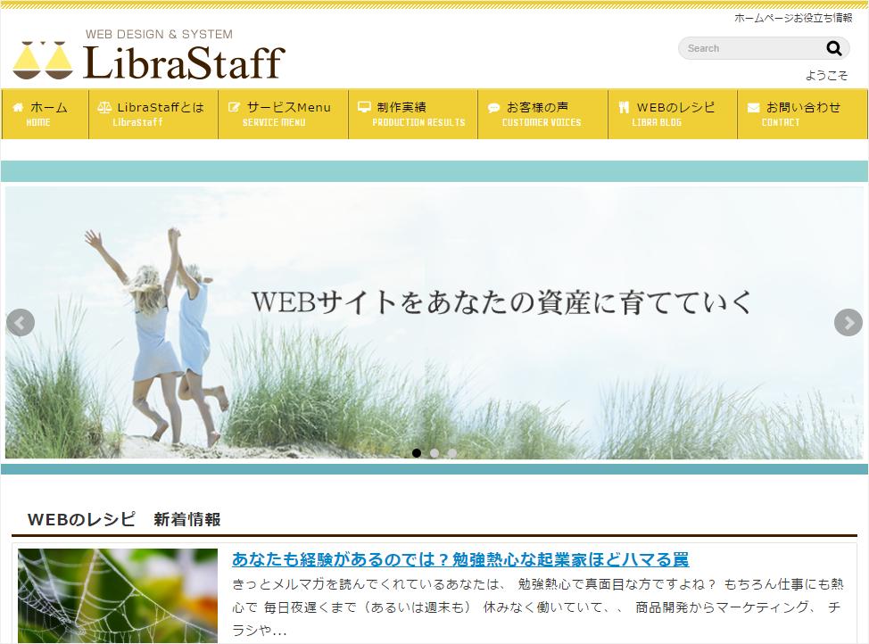 ss-librastaff_co_jp