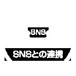 SNS連動